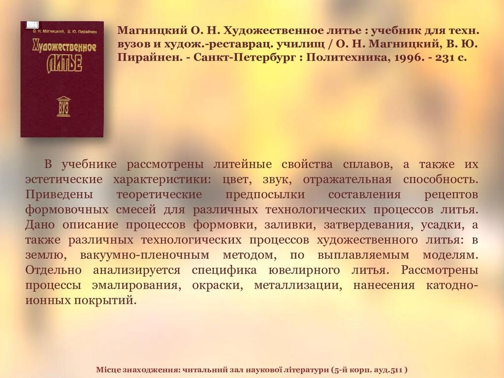 Магницкий О. Н. Художественное литье : учебник ...