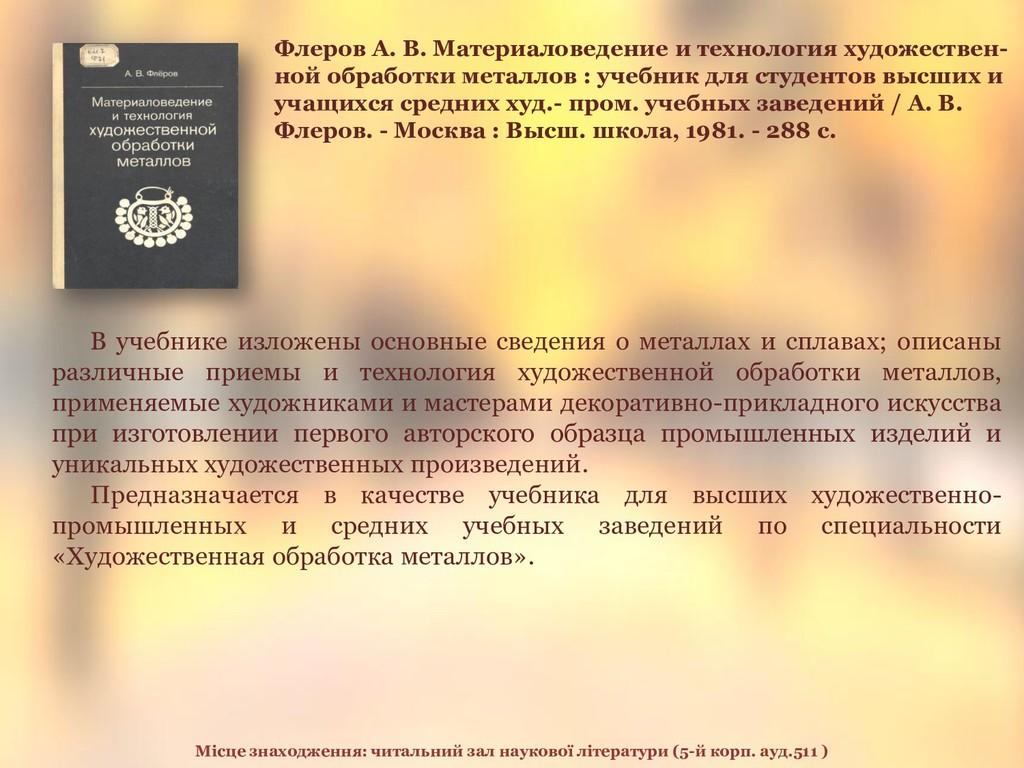 Флеров А. В. Материаловедение и технология худо...