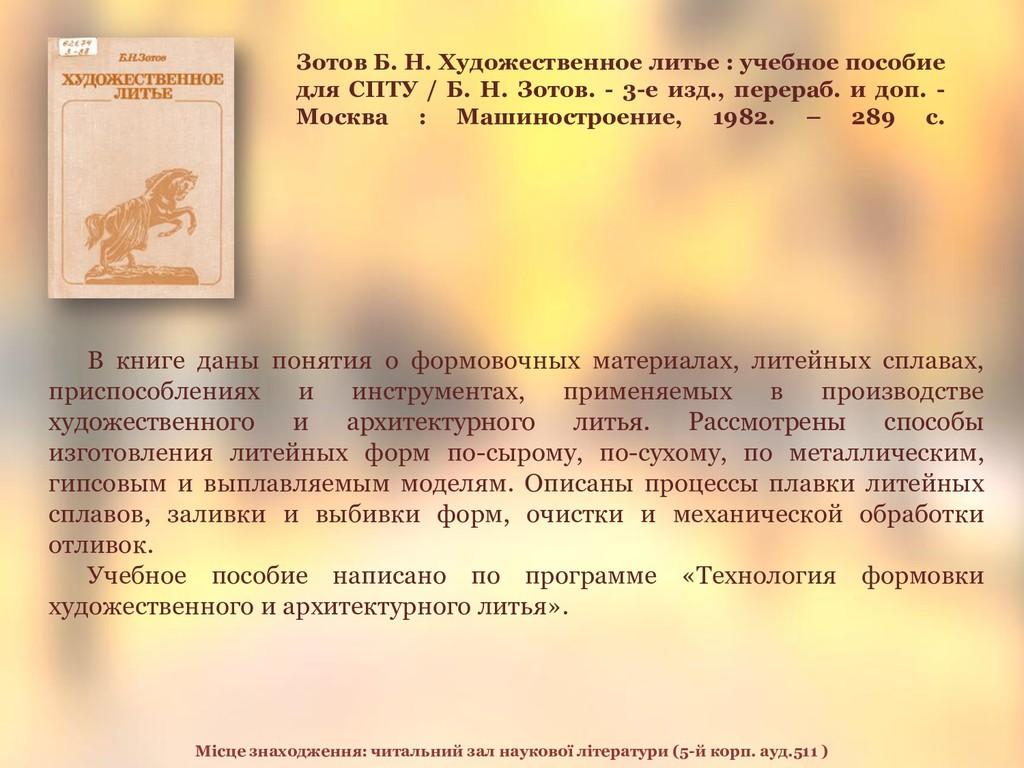 Зотов Б. Н. Художественное литье : учебное посо...