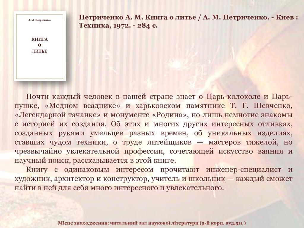 Петриченко А. М. Книга о литье / А. М. Петричен...