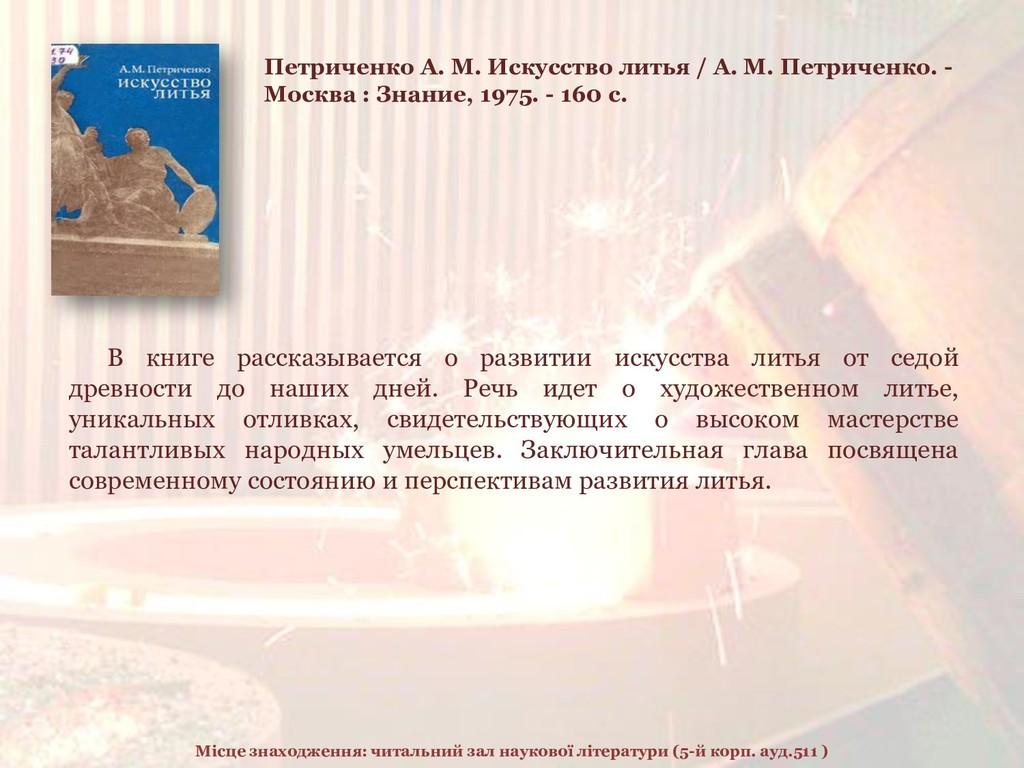 Петриченко А. М. Искусство литья / А. М. Петрич...