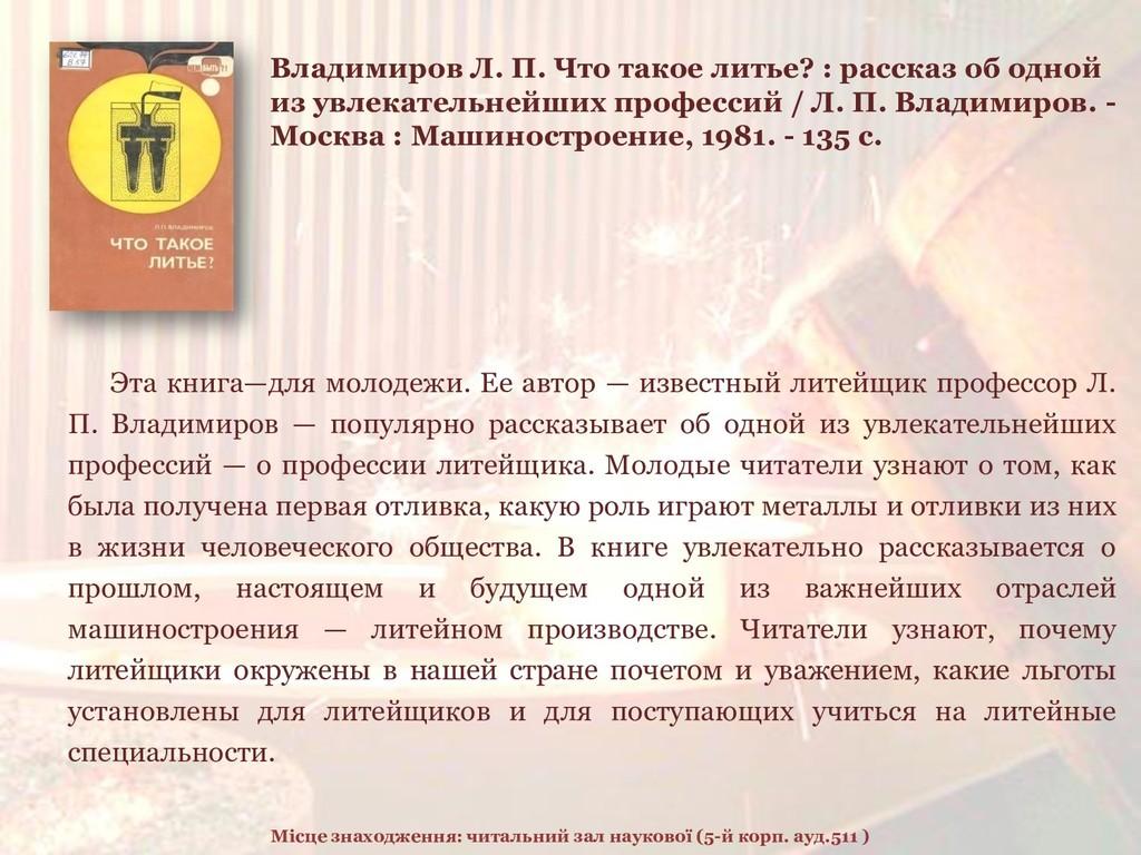 Владимиров Л. П. Что такое литье? : рассказ об ...