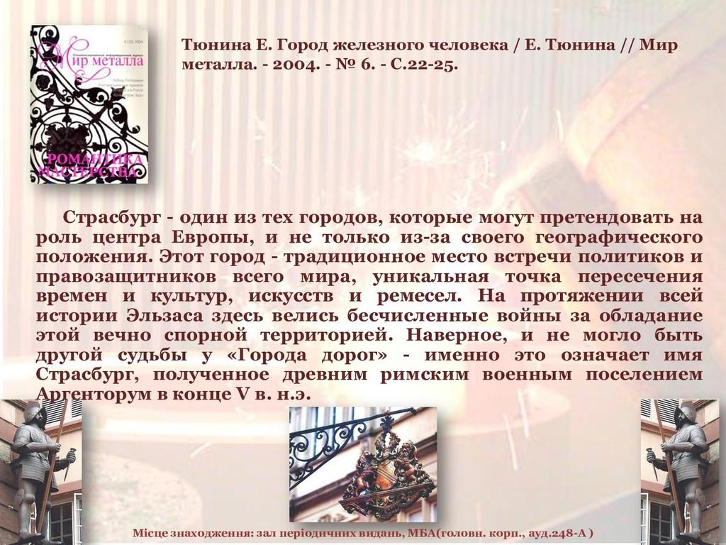 Тюнина Е. Город железного человека / Е. Тюнина ...