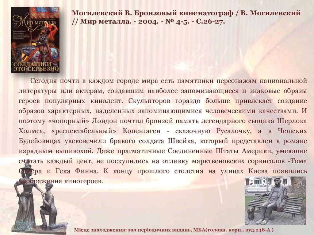 Могилевский В. Бронзовый кинематограф / В. Моги...