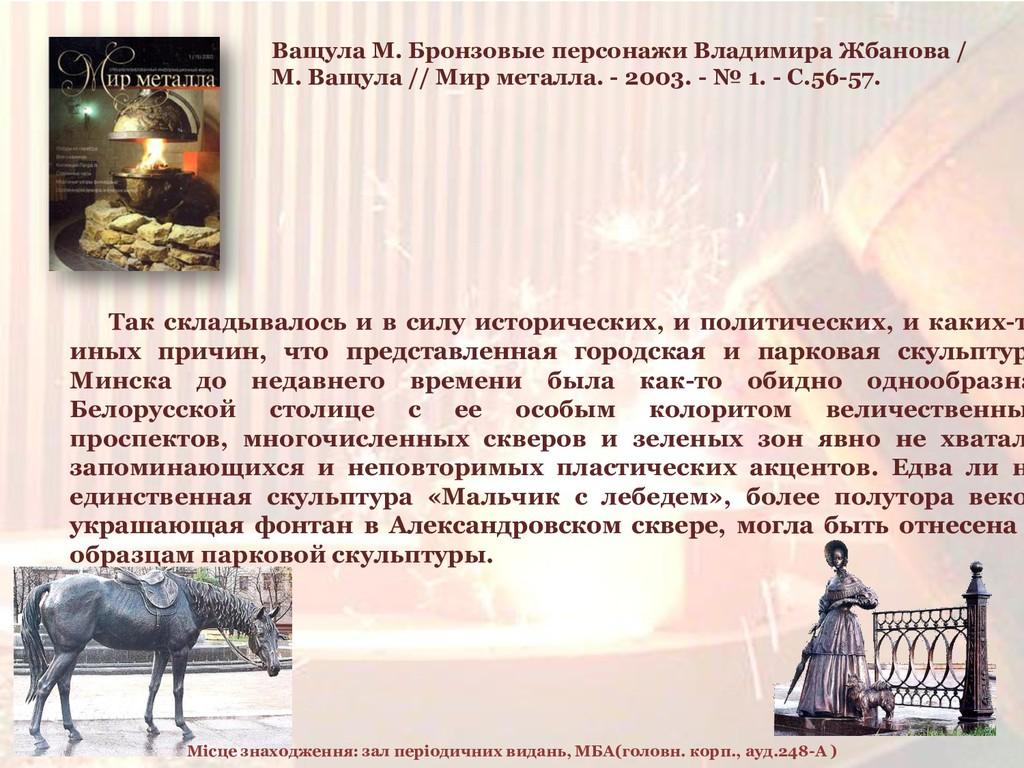 Ващула М. Бронзовые персонажи Владимира Жбанова...