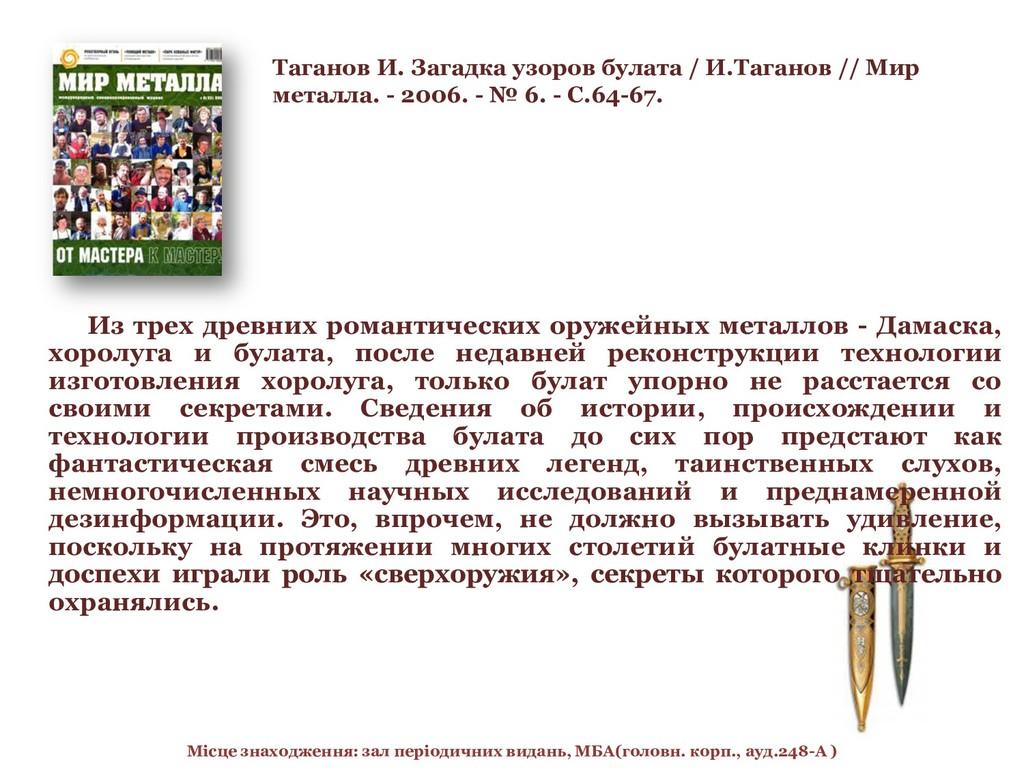 Таганов И. Загадка узоров булата / И.Таганов //...