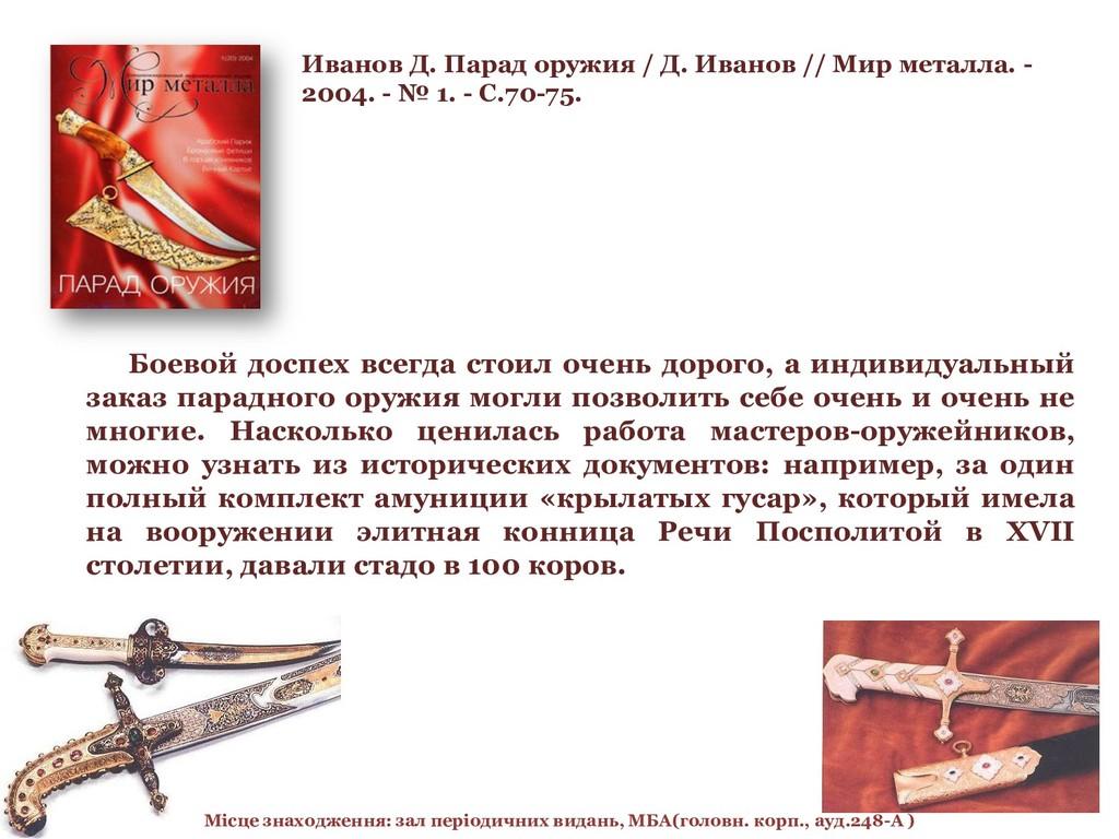 Иванов Д. Парад оружия / Д. Иванов // Мир метал...