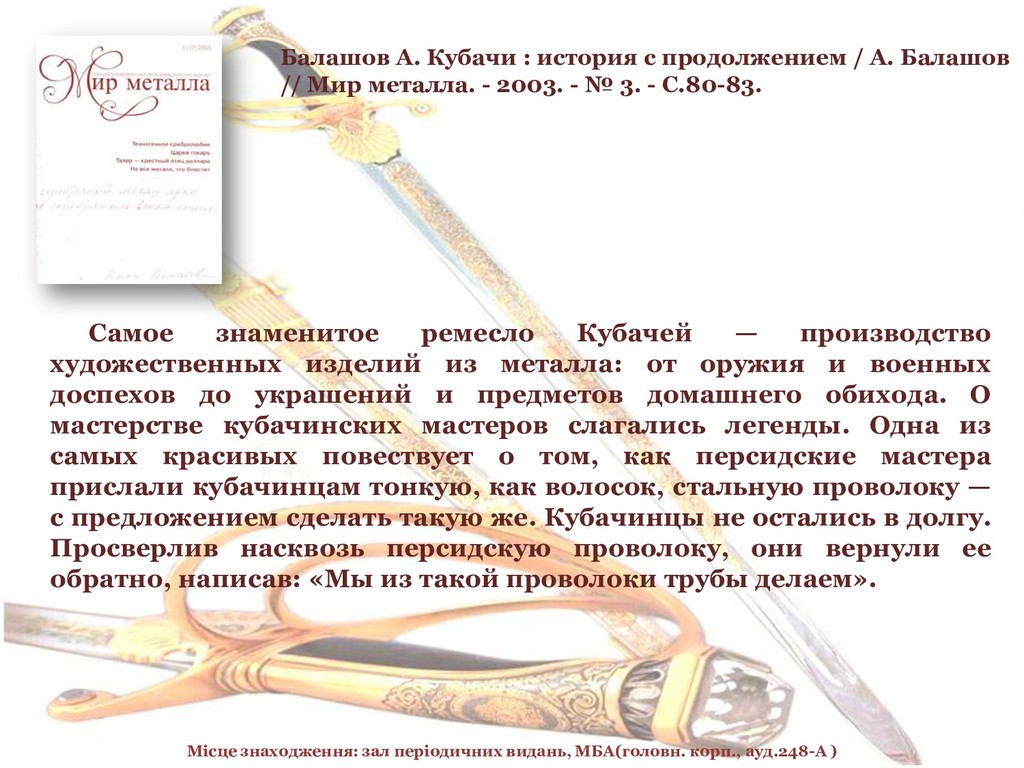 Балашов А. Кубачи : история с продолжением / А....
