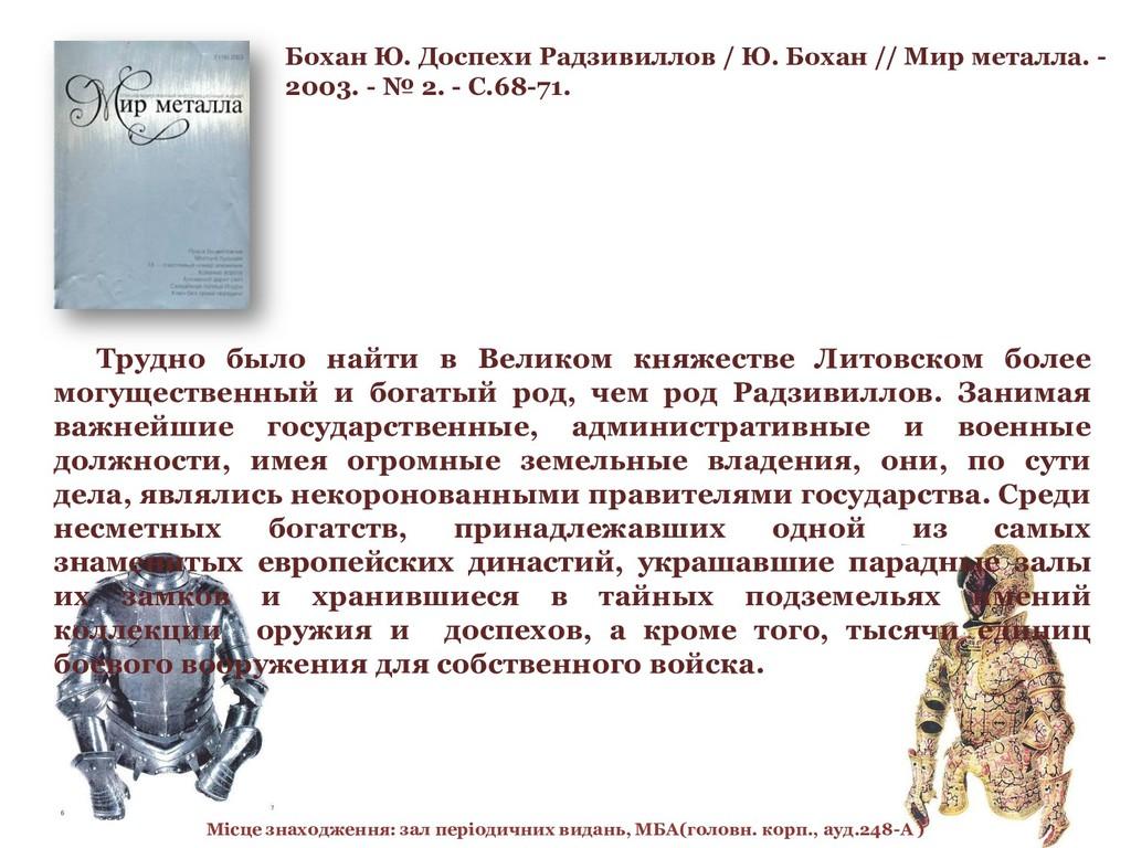 Бохан Ю. Доспехи Радзивиллов / Ю. Бохан // Мир ...