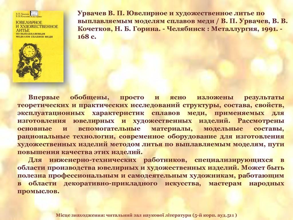 Урвачев В. П. Ювелирное и художественное литье ...