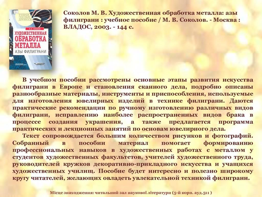 Соколов М. В. Художественная обработка металла:...