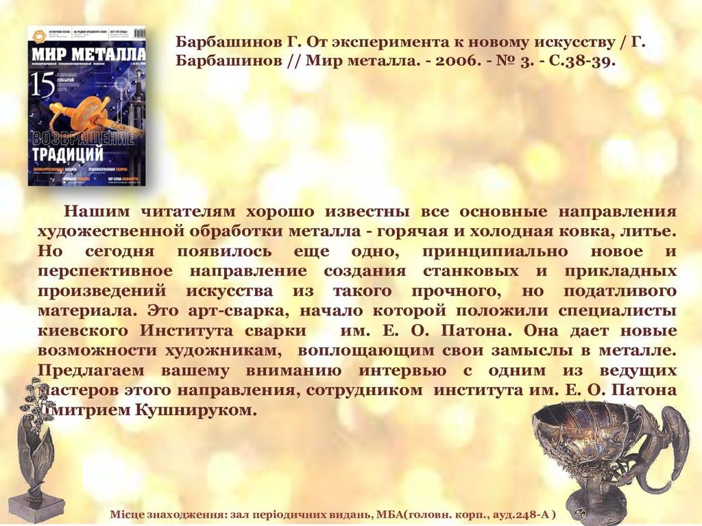 Барбашинов Г. От эксперимента к новому искусств...