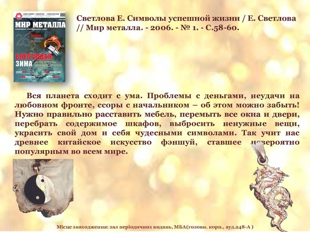Светлова Е. Символы успешной жизни / Е. Светлов...