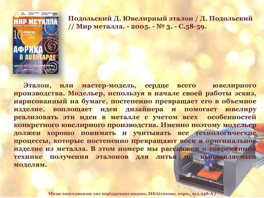 Подольский Д. Ювелирный эталон / Д. Подольский ...