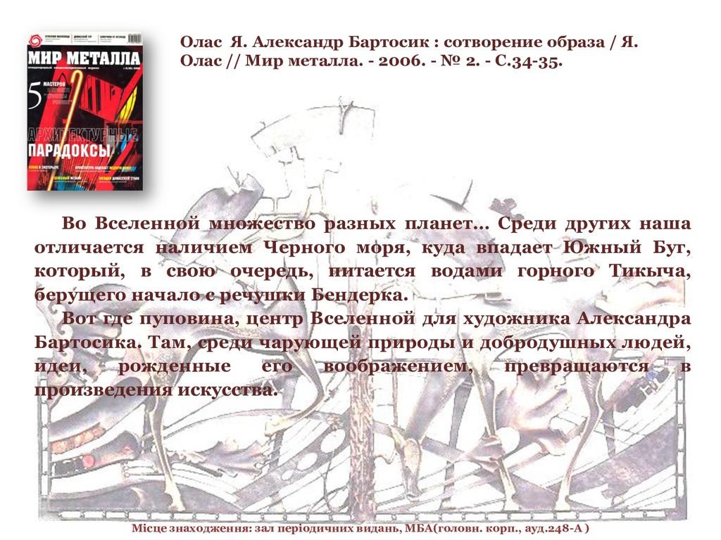 Олас Я. Александр Бартосик : сотворение образа ...