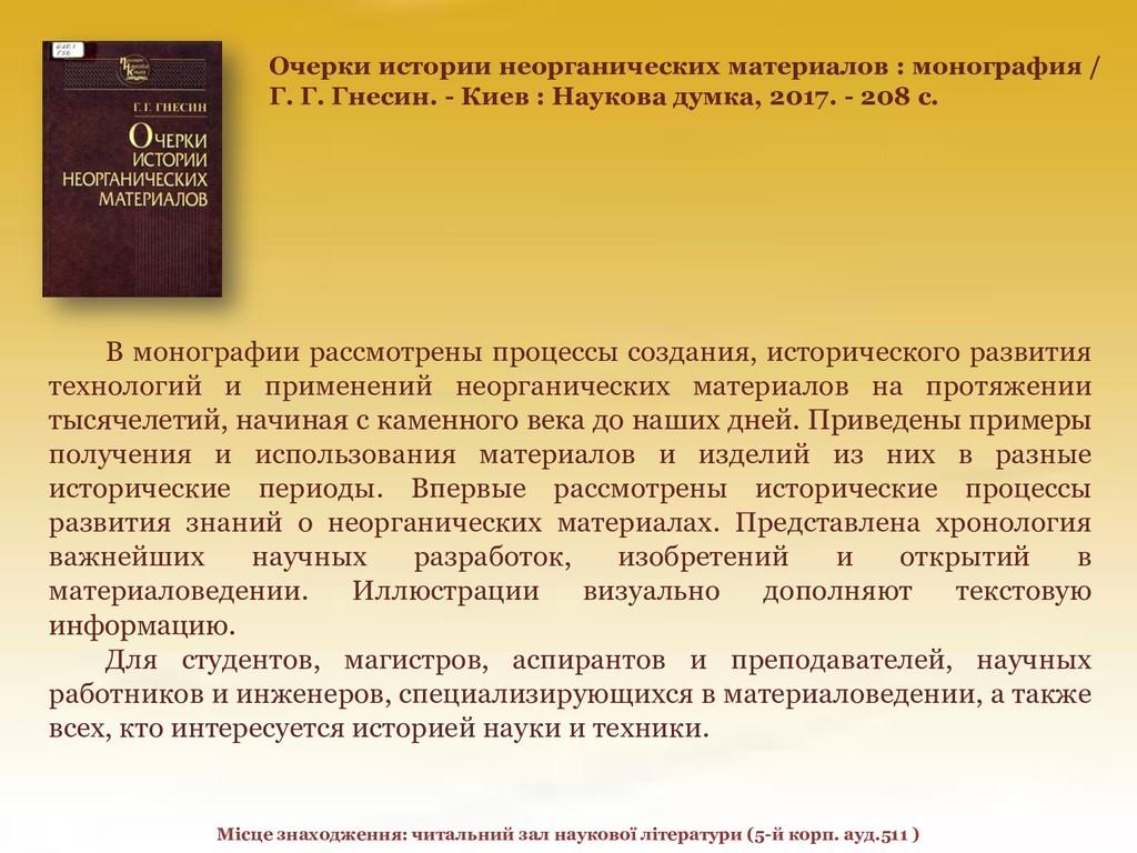 Очерки истории неорганических материалов : моно...