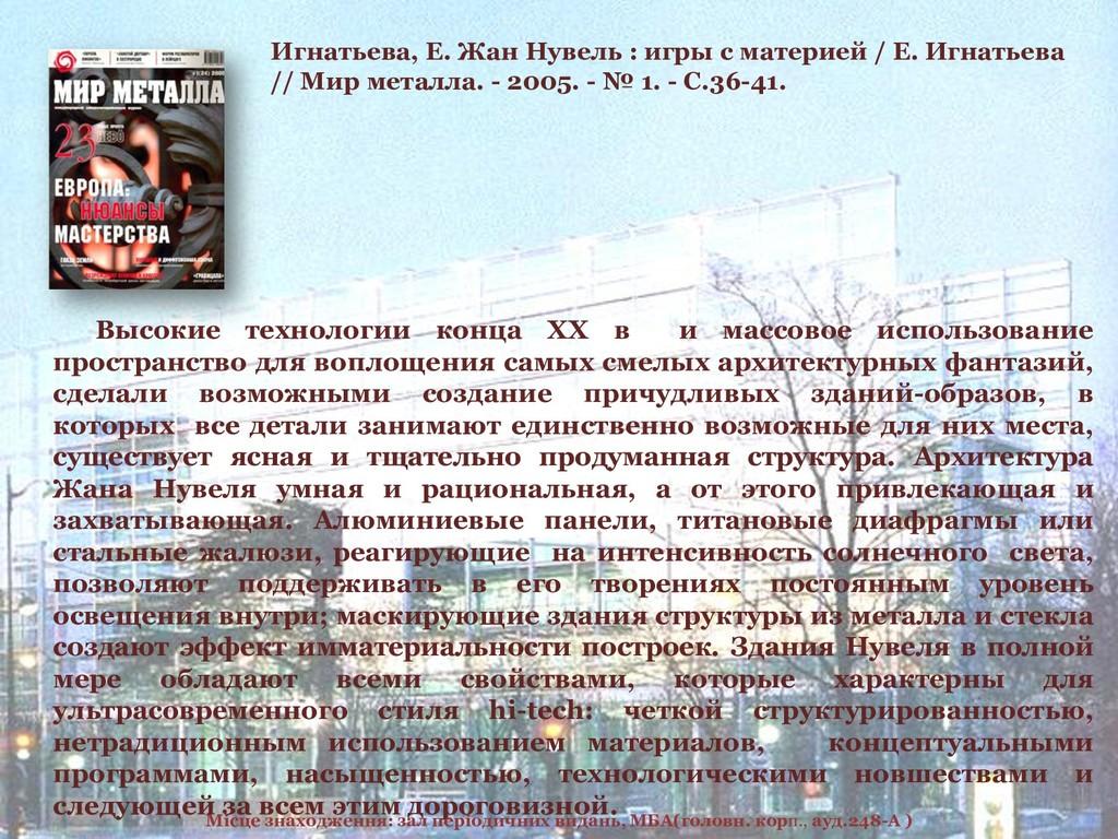 Игнатьева, Е. Жан Нувель : игры с материей / Е....