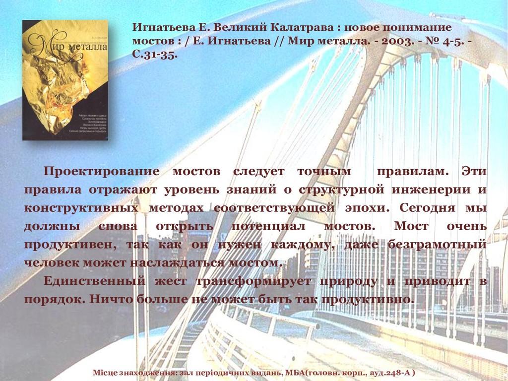 Игнатьева Е. Великий Калатрава : новое понимани...