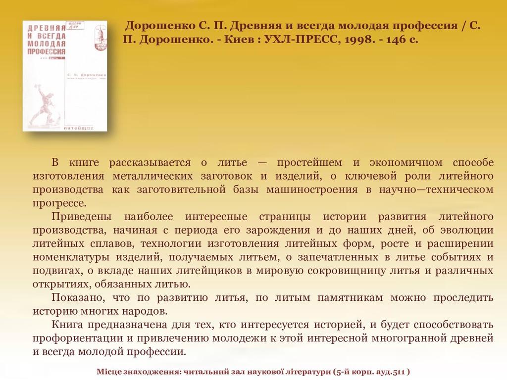 Дорошенко С. П. Древняя и всегда молодая профес...