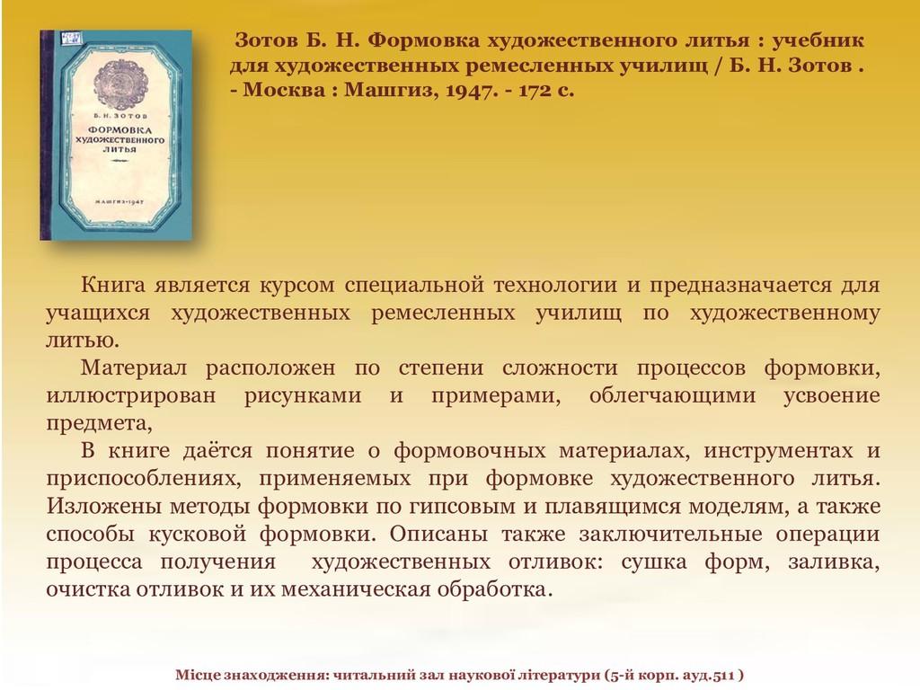 Зотов Б. Н. Формовка художественного литья : уч...