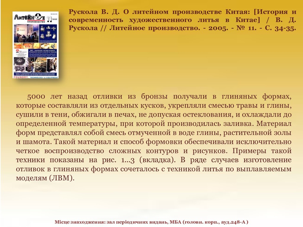 Рускола В. Д. О литейном производстве Китая: [И...