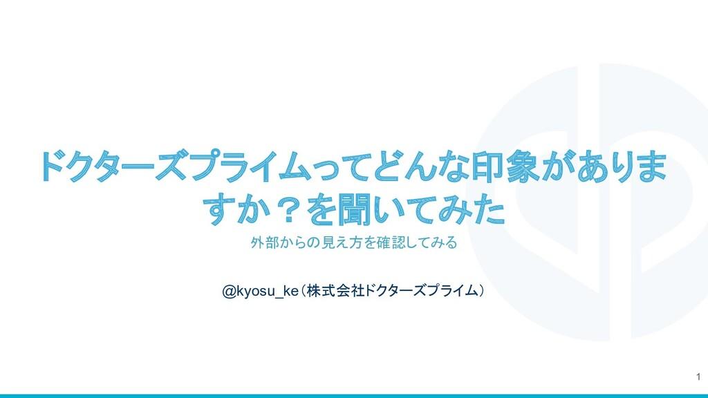 ドクターズプライムってどんな印象がありま すか?を聞いてみた @kyosu_ke(株式会社ドク...