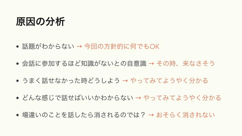 ݪҼͷੳ • ͕Θ͔Βͳ͍ → ࠓճͷํతʹԿͰOK   • ձʹՃ͢Δ΄Ͳࣝ...