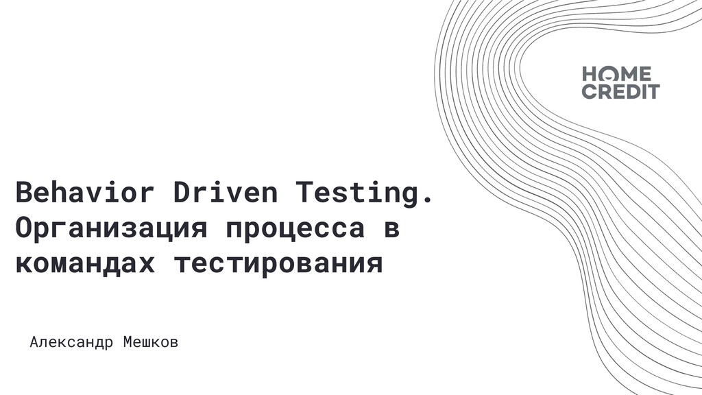 Behavior Driven Testing. Организация процесса в...