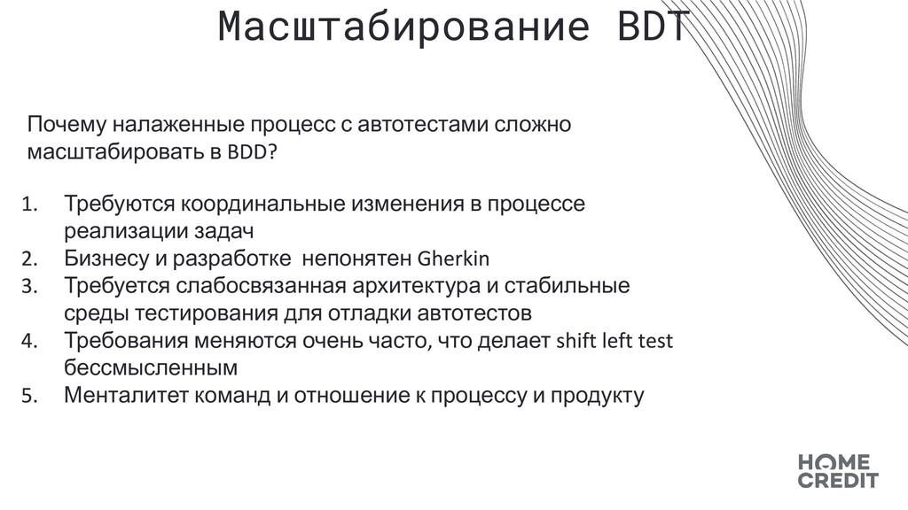 Масштабирование BDT Почему налаженные процесс с...