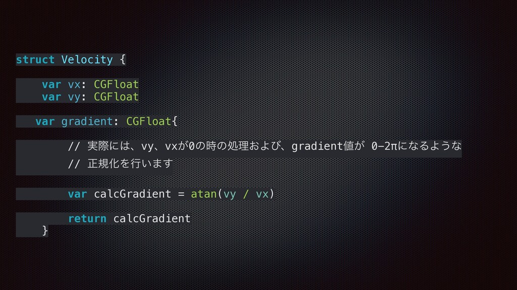 struct Velocity { var vx: CGFloat var vy: CGFlo...