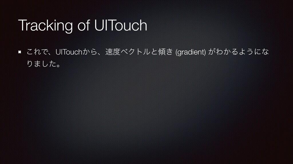 Tracking of UITouch ͜ΕͰɺUITouch͔ΒɺϕΫτϧͱ͖ (gr...
