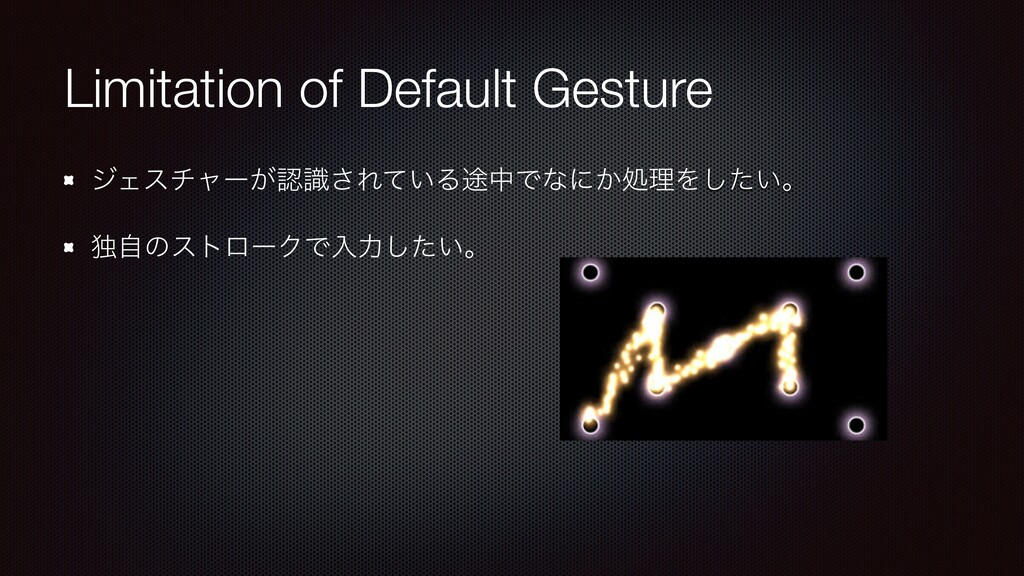 Limitation of Default Gesture δΣενϟʔ͕ೝࣝ͞Ε͍ͯΔ్தͰ...