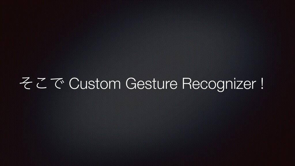 ͦ͜Ͱ Custom Gesture Recognizer !