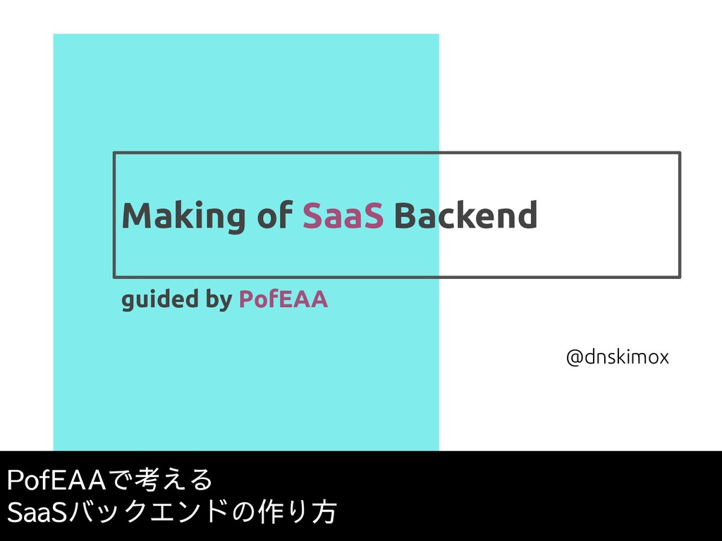 Making of SaaS Backend guided by PofEAA @dnskim...
