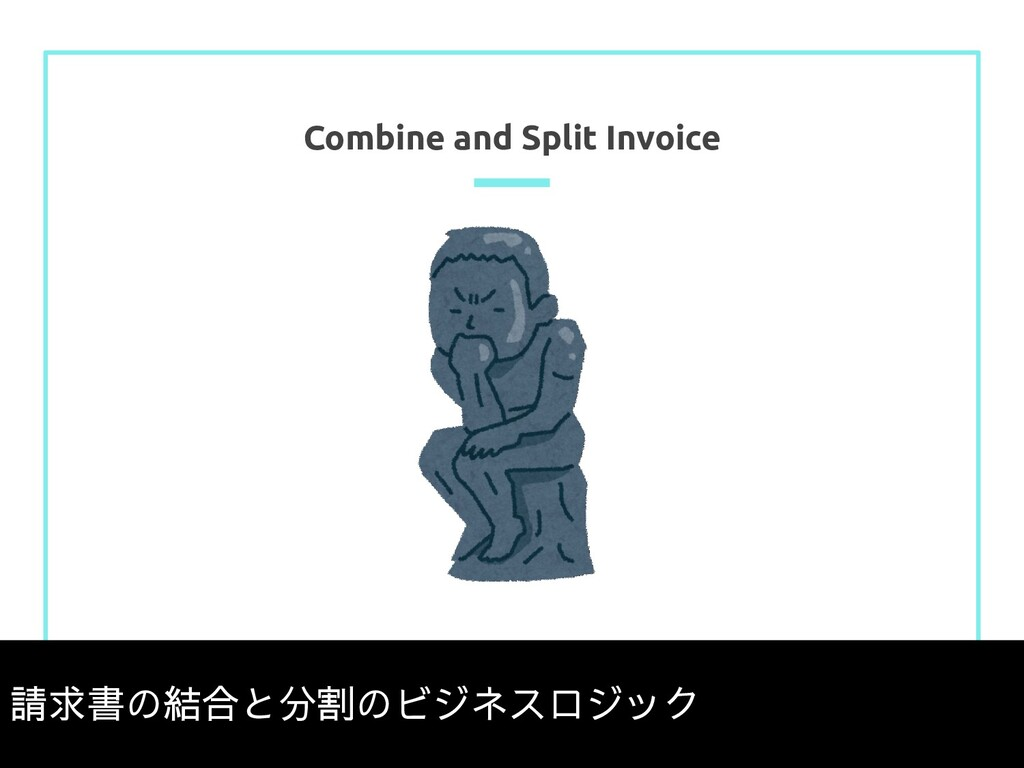 Combine and Split Invoice 請求書の結合と分割のビジネスロジック
