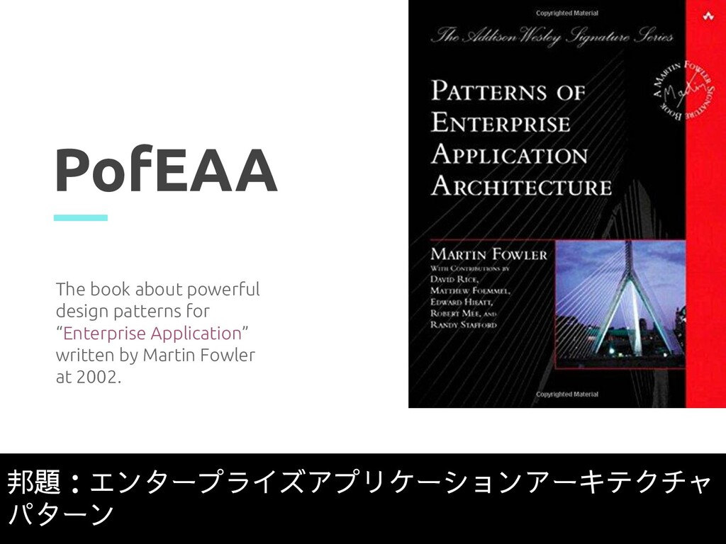 PofEAA The book about powerful design patterns ...