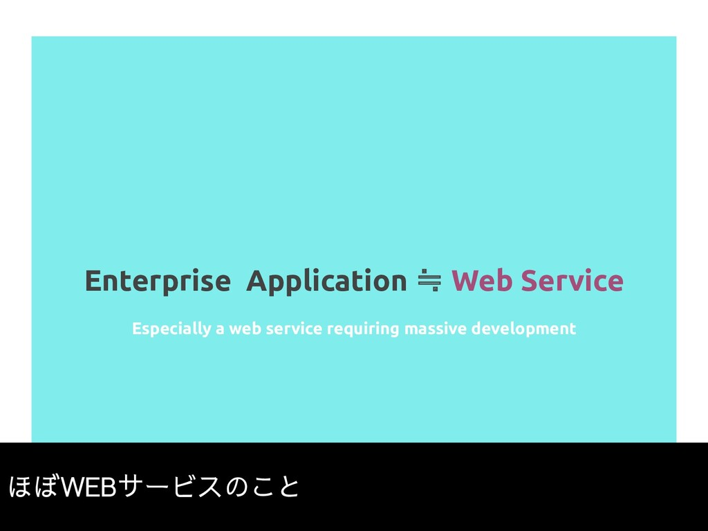 Enterprise Application ≒ Web Service 5 Especial...