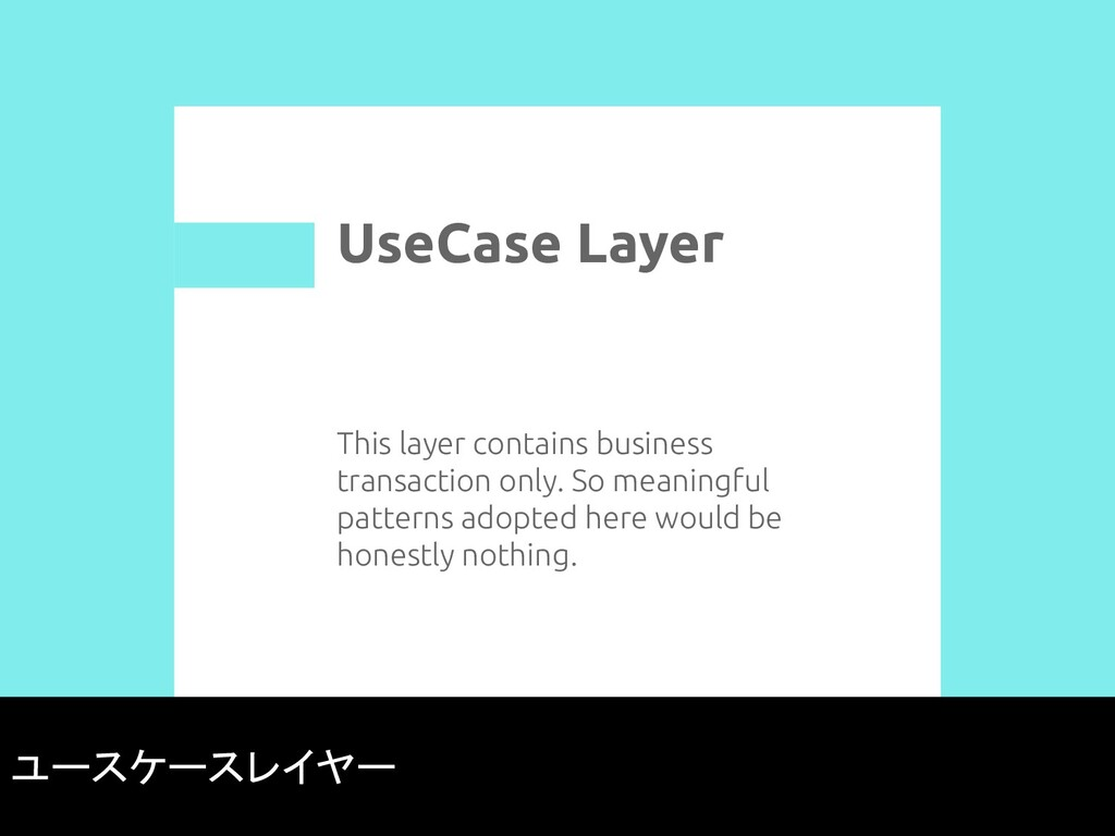 This layer contains business transaction only. ...