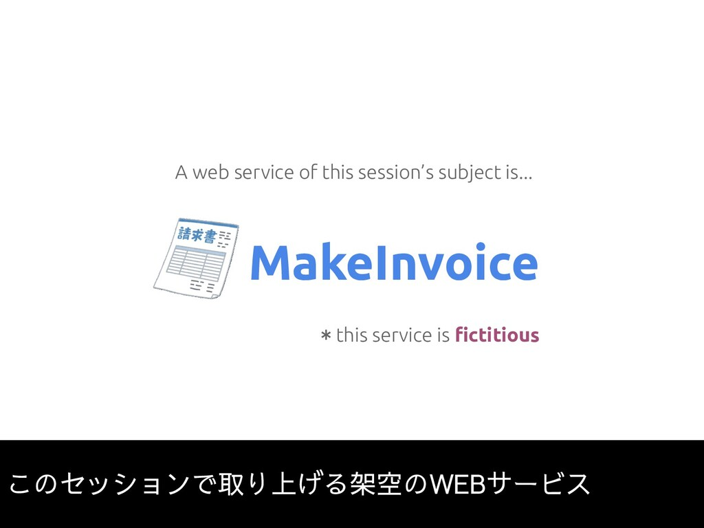 A web service of this session's subject is... こ...
