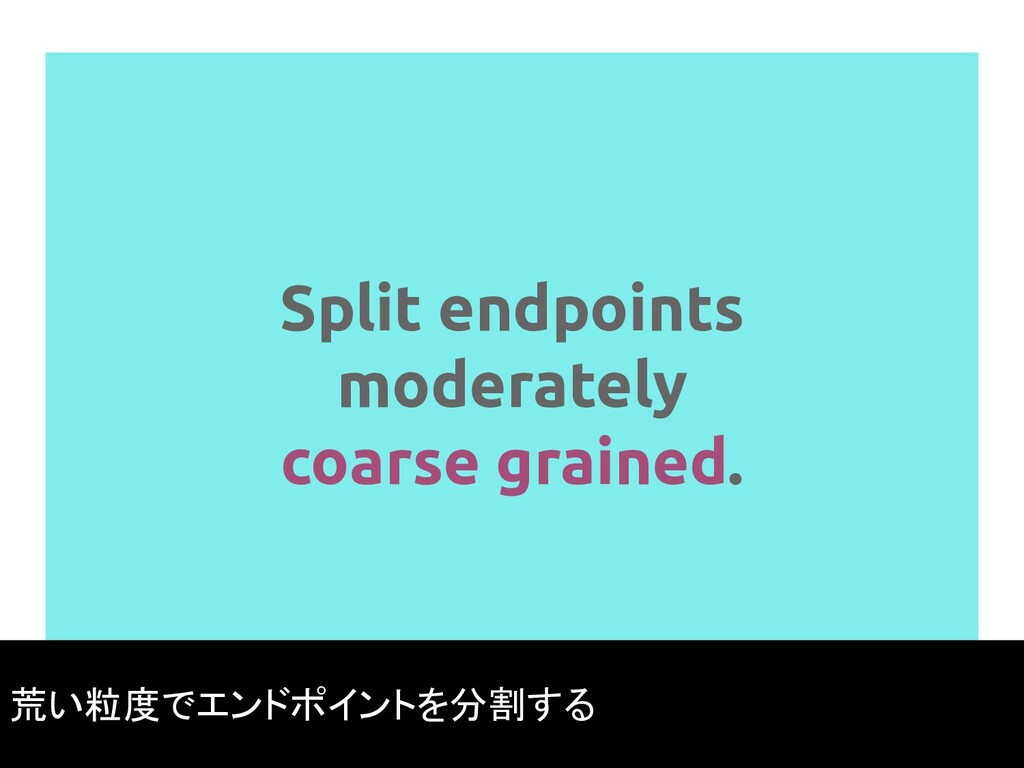 Split endpoints moderately coarse grained. 80 荒...
