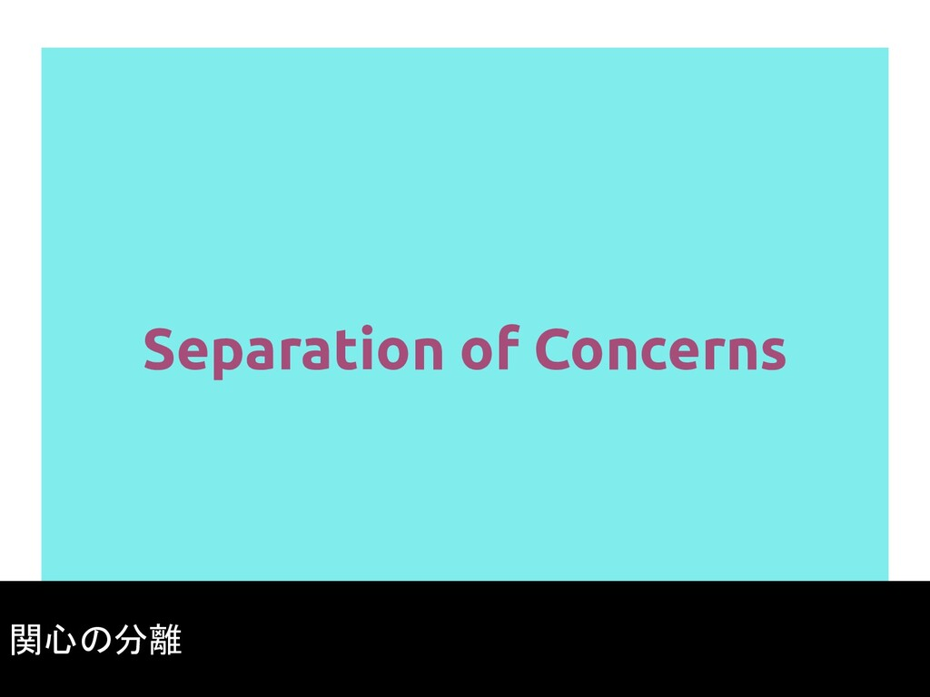 Separation of Concerns 84 関心の分離