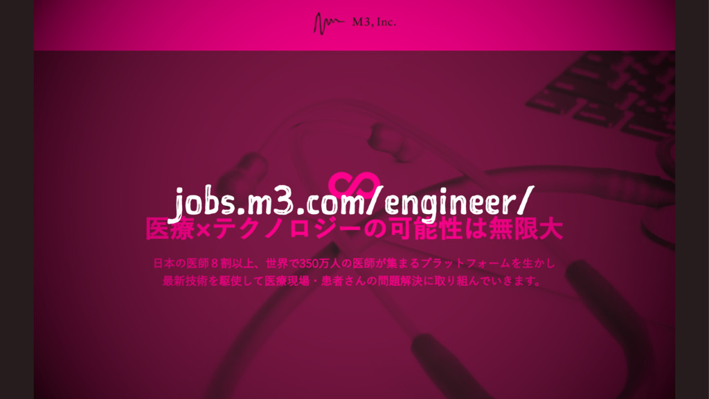 jobs.m3.com/engineer/