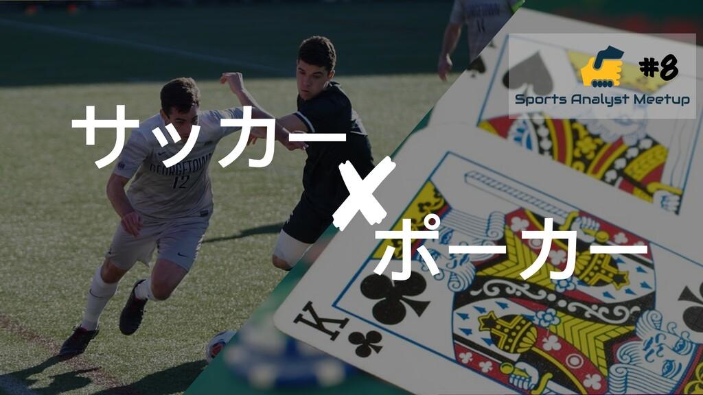 サッカー ポーカー #8