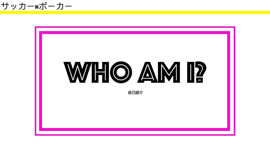 ⾃⼰紹介 WHO AM I? サッカー×ポーカー