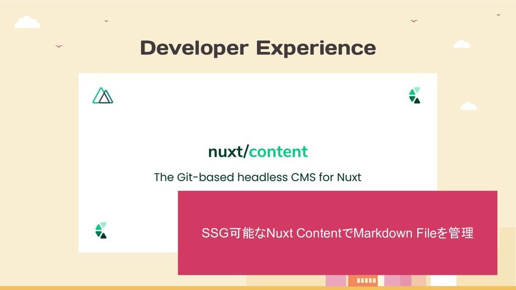 Developer Experience SSG可能なNuxt ContentでMarkdow...