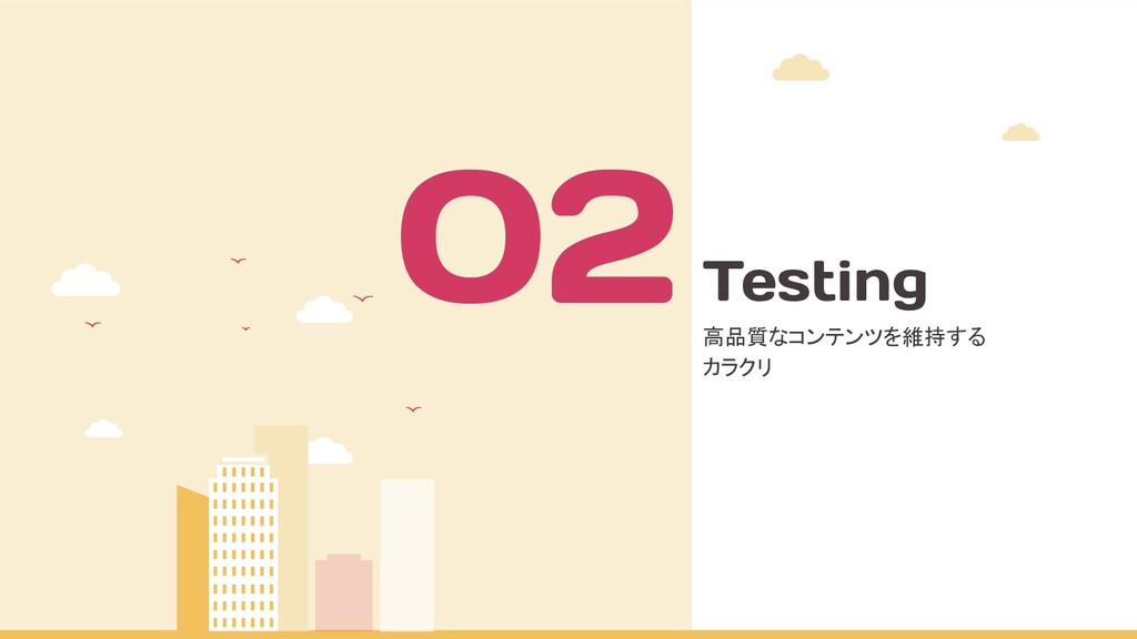 02Testing 高品質なコンテンツを維持する カラクリ