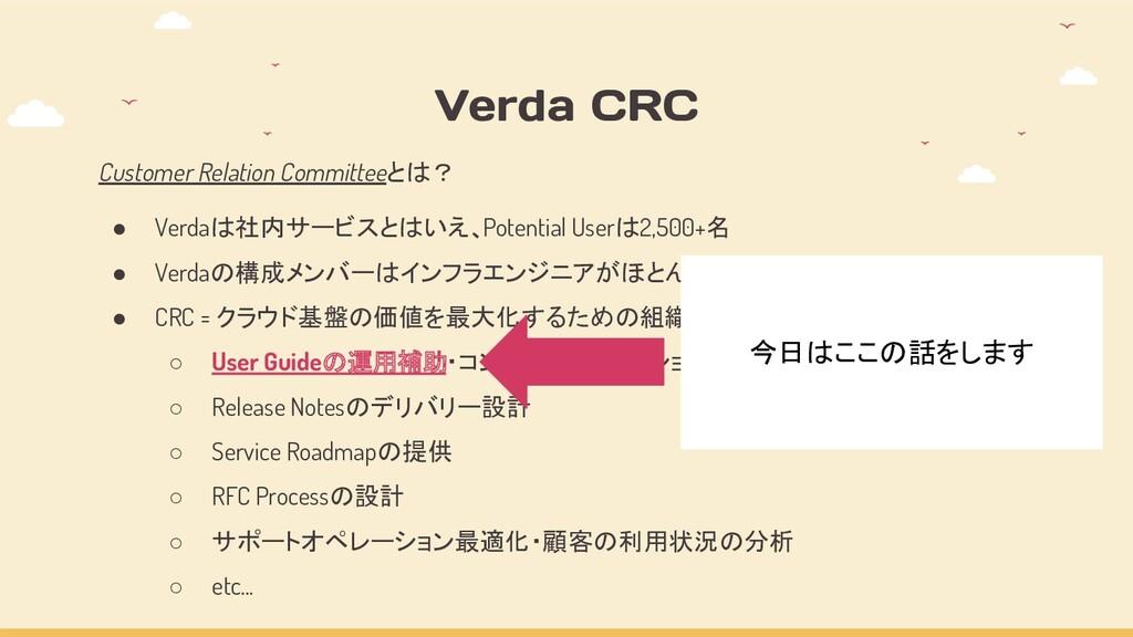 Verda CRC Customer Relation Committeeとは? ● Verd...