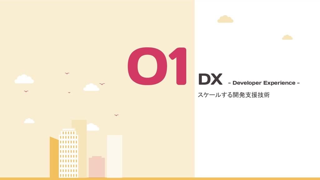 01DX - Developer Experience - スケールする開発支援技術