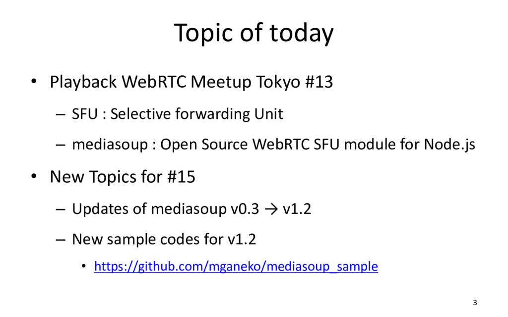 Topic of today • Playback WebRTC Meetup Tokyo #...