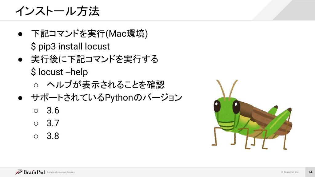 © BrainPad Inc. 14 ● 下記コマンドを実行(Mac環境) $ pip3 in...